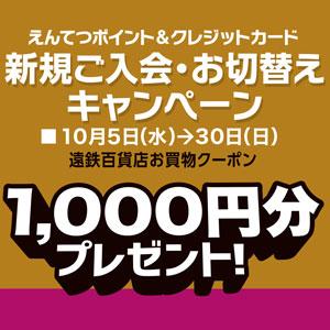 えんてつカード〈ポイント&クレジットカード〉新規ご入会・お切替えキャンペーン