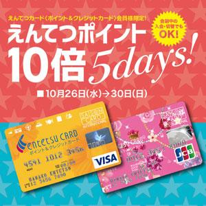 【予告】えんてつポイント10倍5days!
