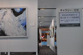 ギャラリーロゼ 浜松北高美術部OB 第11回カッパ会絵画展