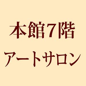 アートサロン 小嶋伸・ サチコの猫展