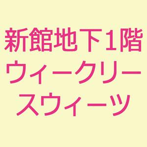 ウィークリースウィーツ 西洋菓子 卯屋 (苺タルト)