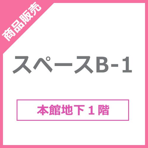 <静岡市・水谷商店>期間限定販売