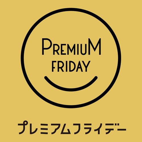 毎月末スタートの「金・土・日」は遠鉄百貨店でプレミアムな週末を。プレミアムフライデー