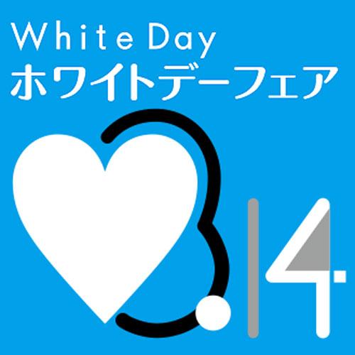 ホワイトデーフェア