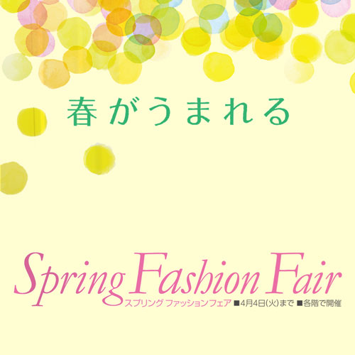 春がうまれる~スプリングファッションフェア