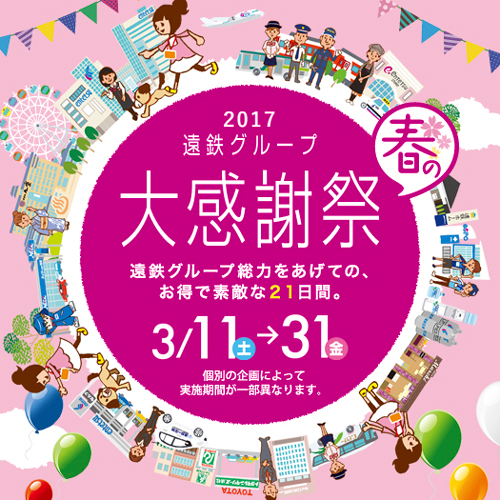2017遠鉄グループ 春の大感謝祭