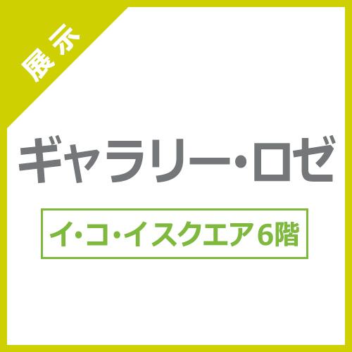 書道美術研究所 企画展 「書・画・アート」展