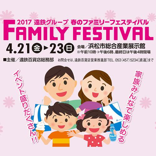 2017 遠鉄グループ 春のファミリーフェスティバル