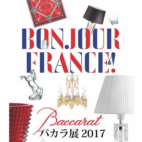 ボンジュール フランス! バカラ展 2017