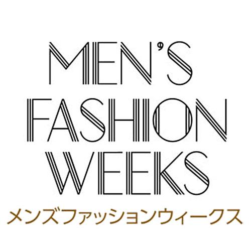 メンズファッションウィークス
