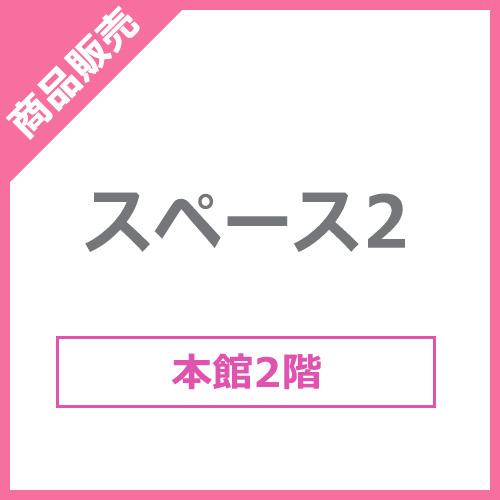 <大猫葛篭>期間限定ショップ