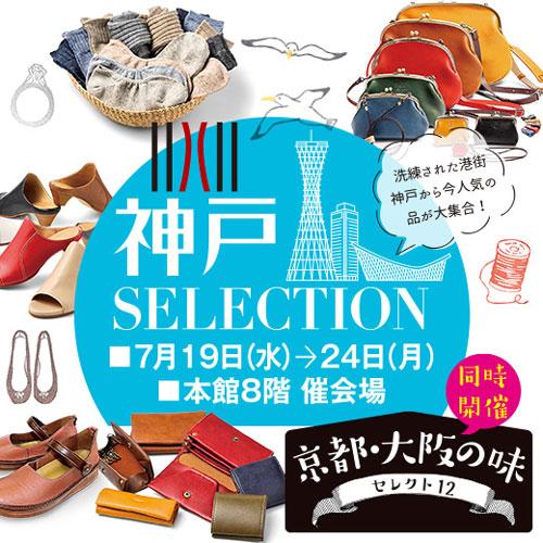 神戸セレクション【同時開催】京都・大阪の味セレクト12