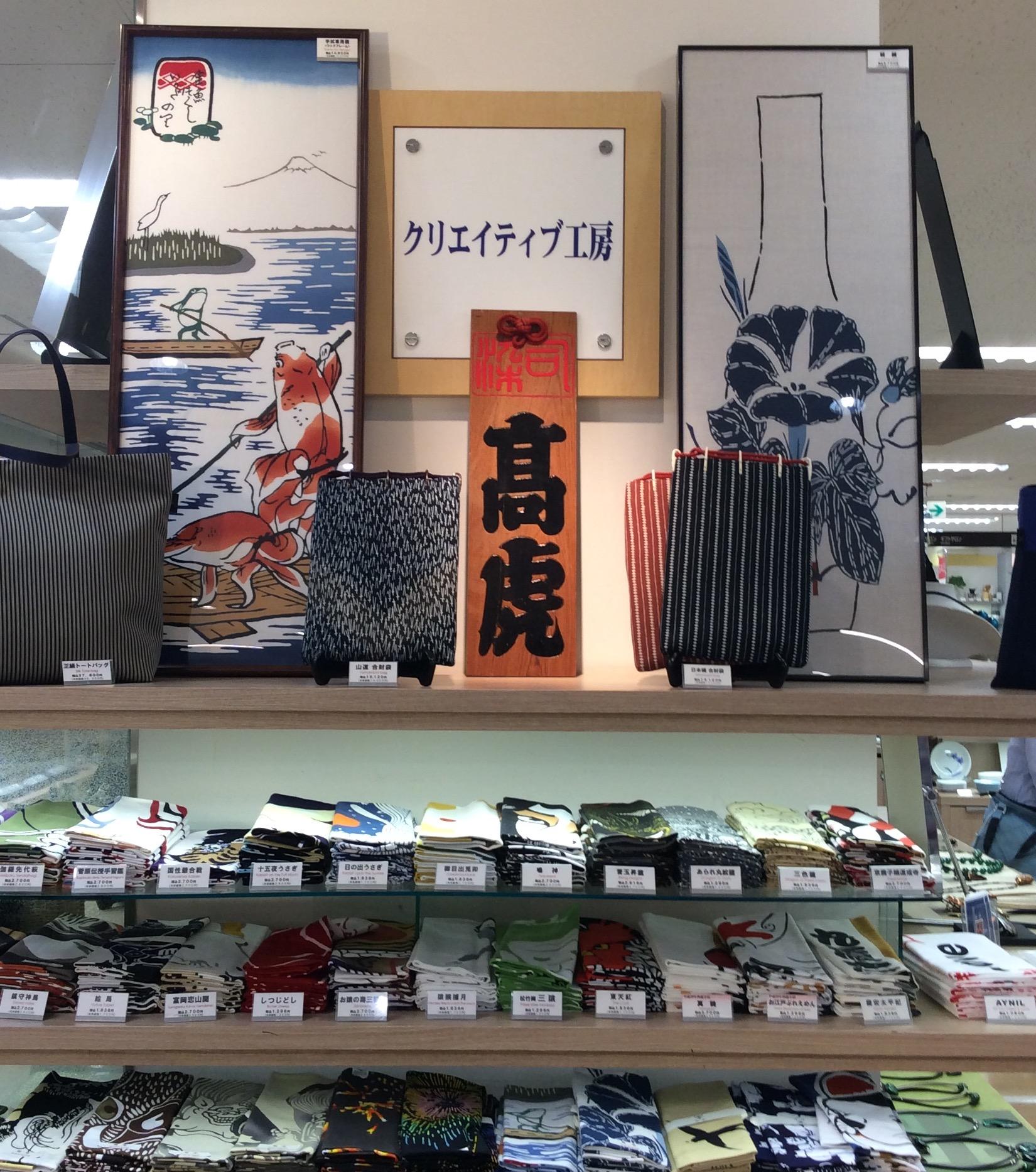 江戸染物/高虎商店