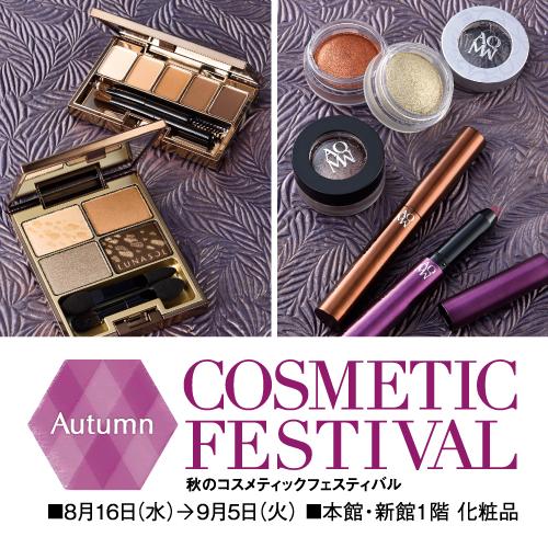 秋のコスメティックフェスティバル