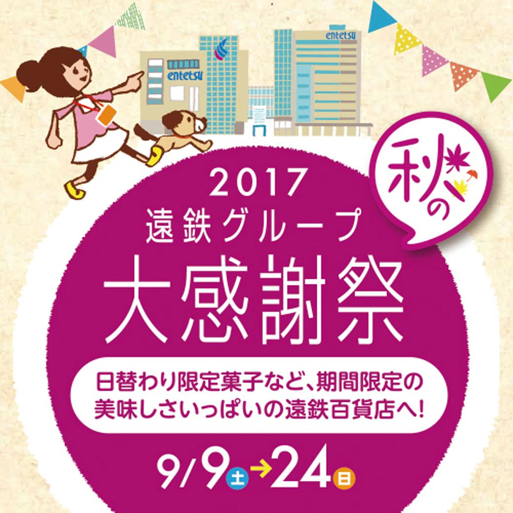 2017 遠鉄グループ秋の大感謝祭