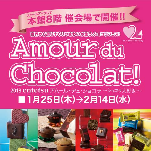 2018 entetsu アムール・デュ・ショコラ~ショコラ大好き!~(遠鉄百貨店のバレンタイン)