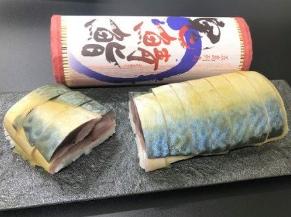 〈三井楽水産〉五島鬼鯖棒鮨