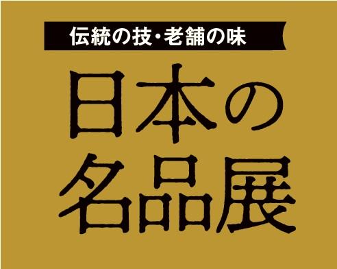 日本の名品展