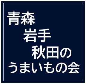 青森・岩手・秋田のうまいもの会