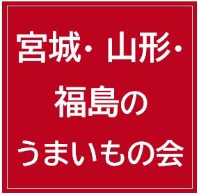 宮城・山形・福島のうまいもの会