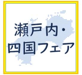 瀬戸内・四国フェア