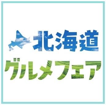 北海道グルメフェア