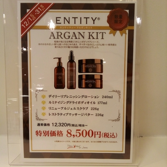 ENTITY ARGAN KIT