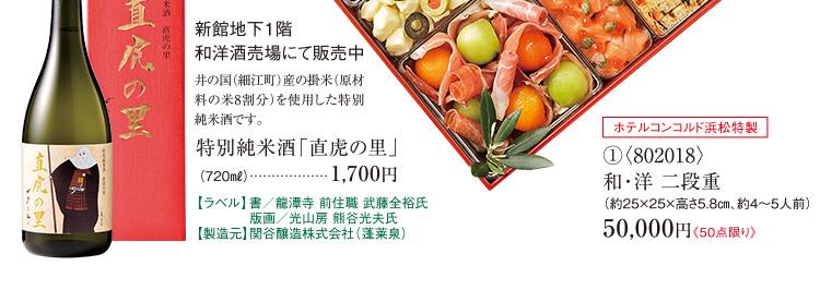 井伊直虎おせち】2017年遠鉄百貨...