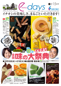 edays 3/15(水)号