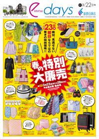 edays 3/22(水)号