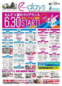 edays 6/28(水)号