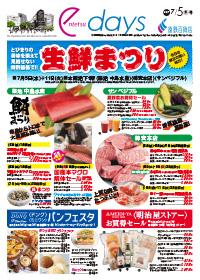 edays 7/5(水)号